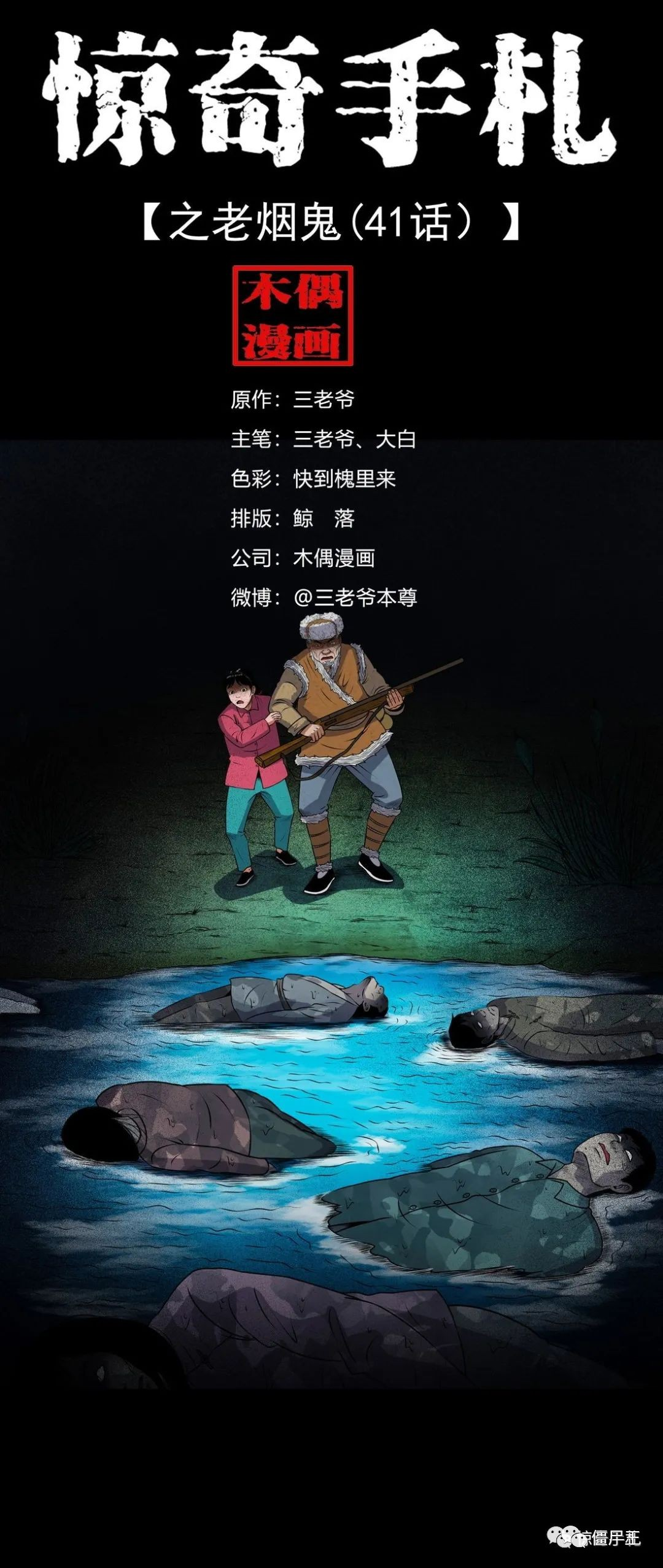 僵尸王漫画:惊奇手札之老烟鬼(41)