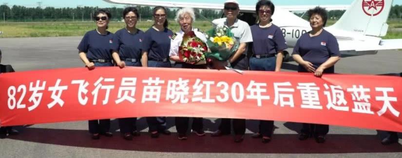 創造奇蹟!時隔30年,82歲女飛行員獻禮祖國再次沖上雲霄! 【防務新前沿】