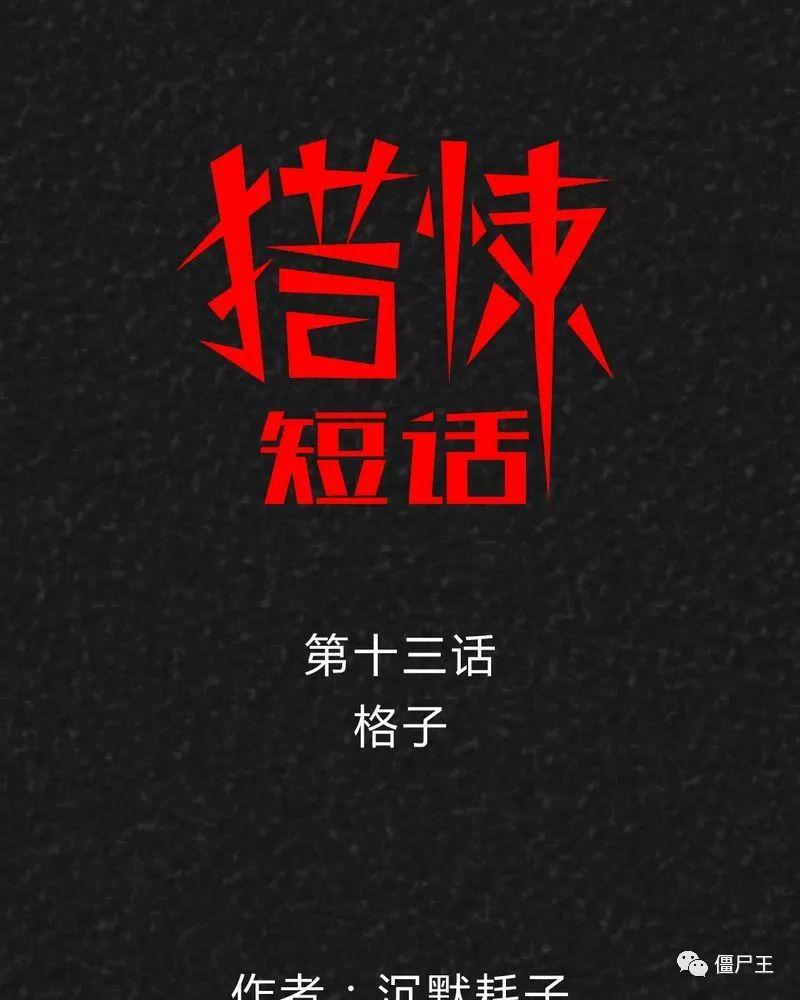 僵尸王漫画:猎悚短话之格子