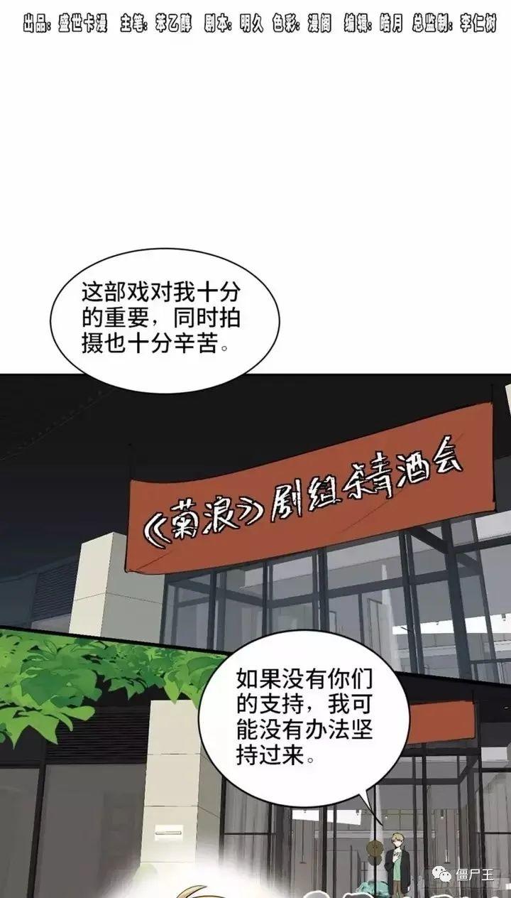僵尸王漫画:心跳300秒之偶像幸运石
