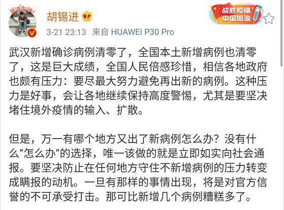 胡錫進:堅決防止任何地方將捍衛零增長的壓力變成瞞報的動機