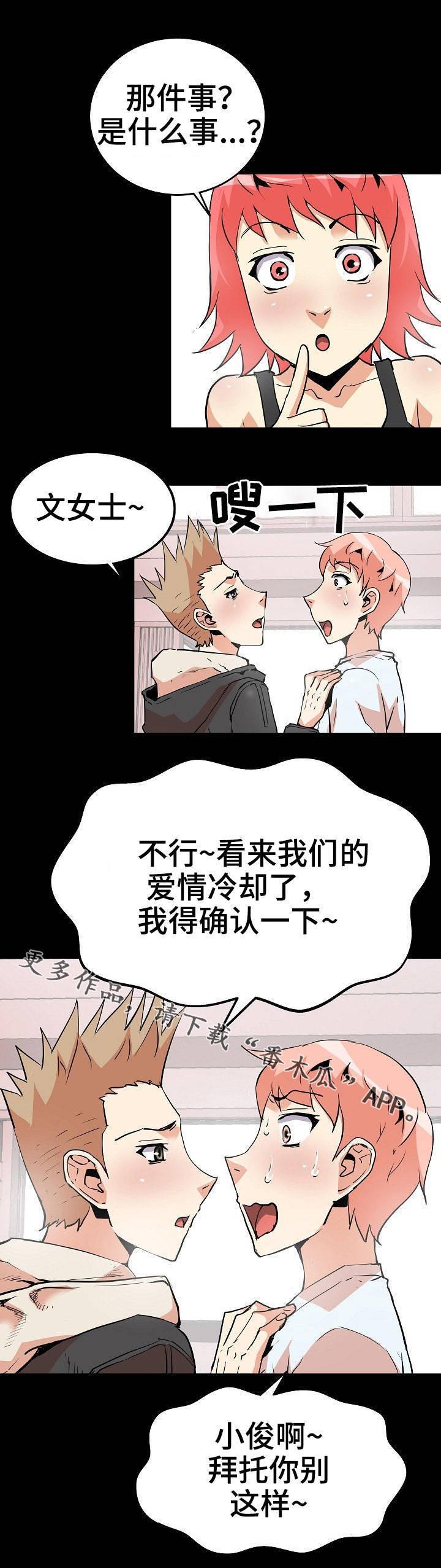 恋爱韩漫:《新家庭》 第43-45话-天狐阅读