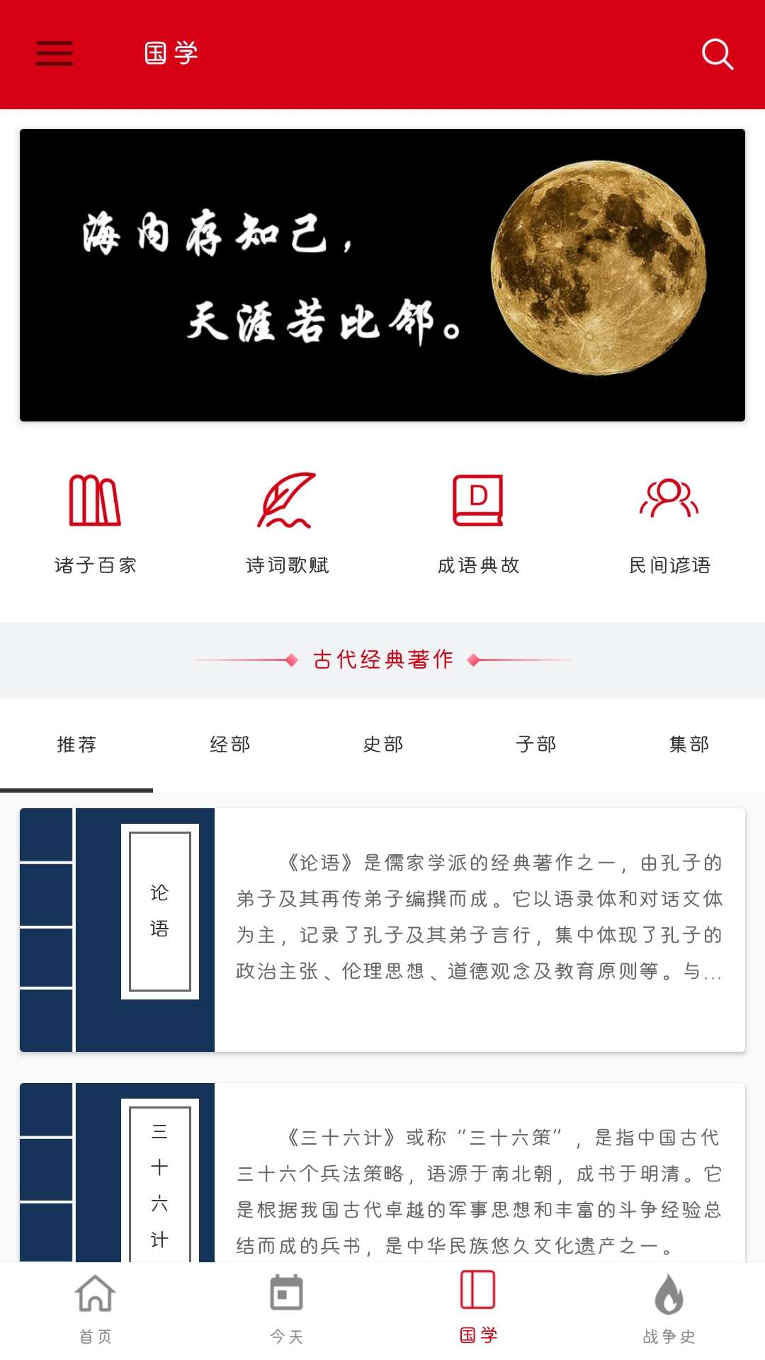中华历史v3.1-历史学习软件-聚合资源网