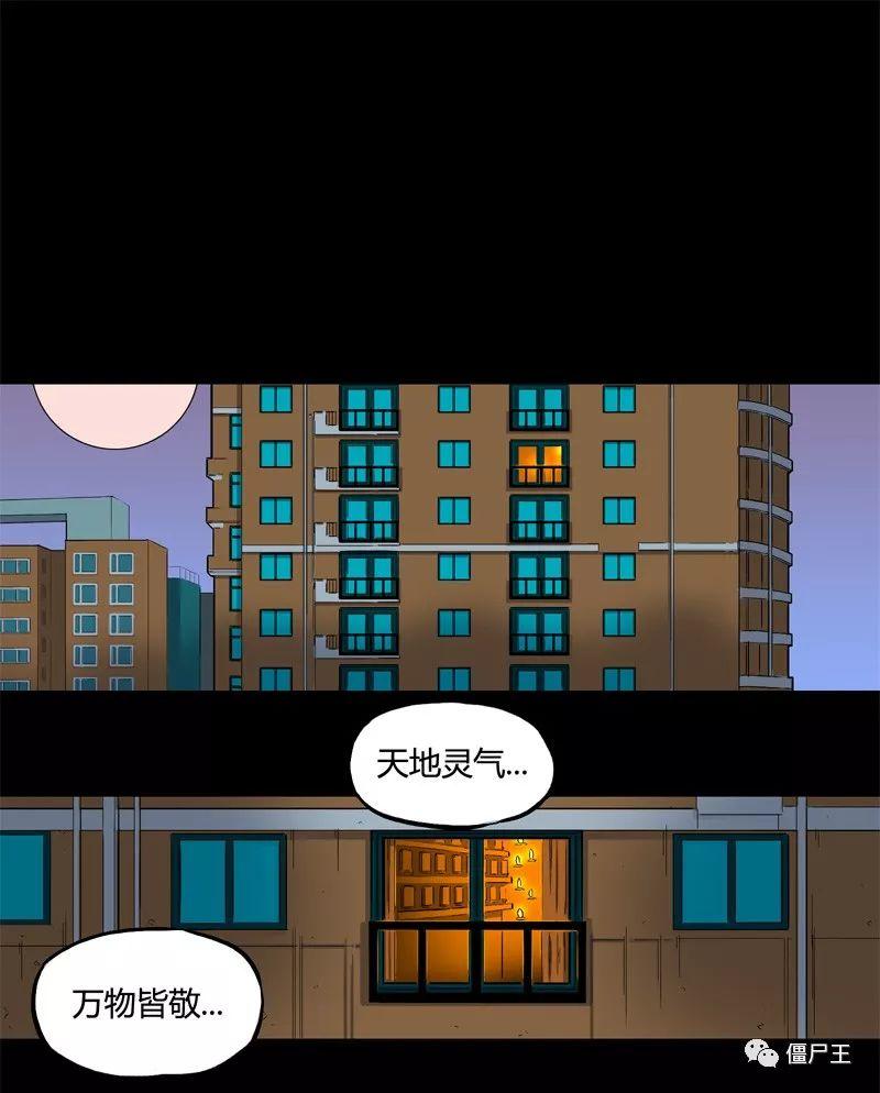 恐怖漫画:怪谈 - 特别篇 房子(上)-僵尸王