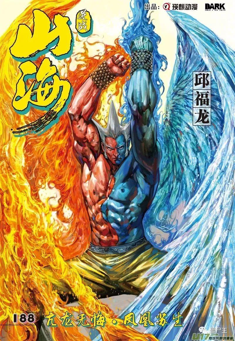 僵尸王漫画:《山海逆战》亢龙无悔·凤凰苏生