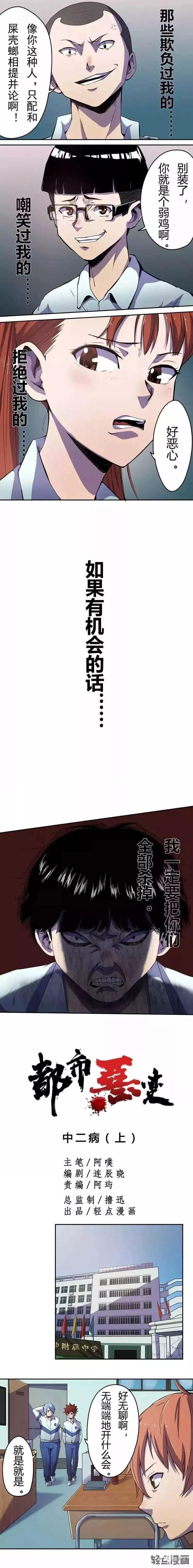 恐怖漫画:都市恶变之疯狂中二病毒、直男癌晚期-僵尸王