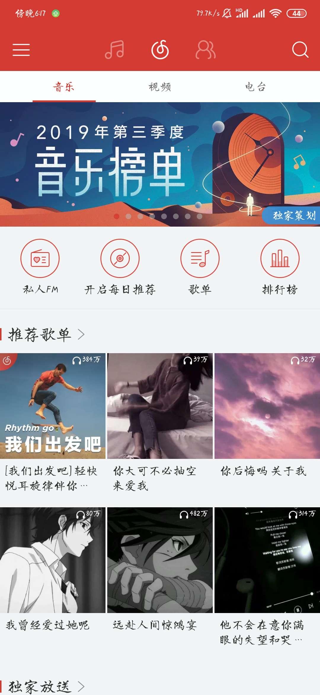 网易云音乐 4.3.1 谷歌无广告免更新版