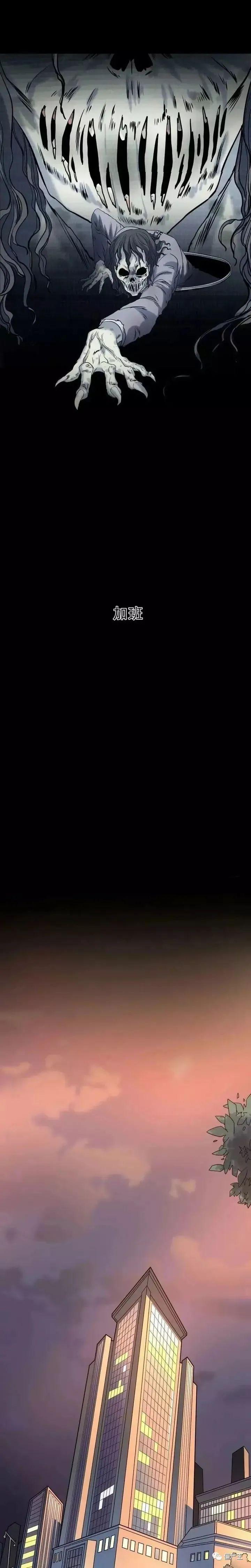僵尸王漫画:深夜一个人加班要小心