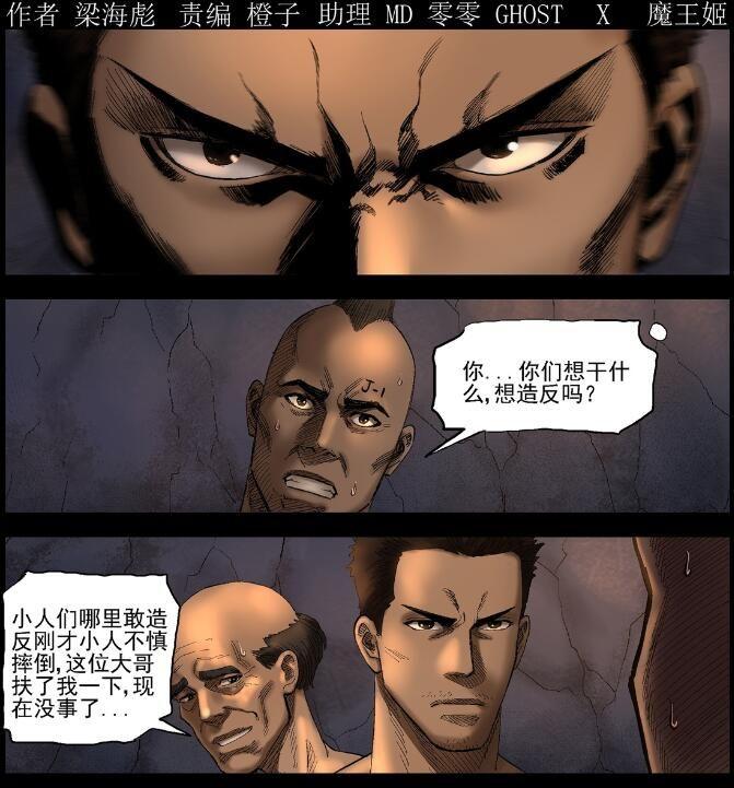 僵尸王漫画:尸界之苦力-2