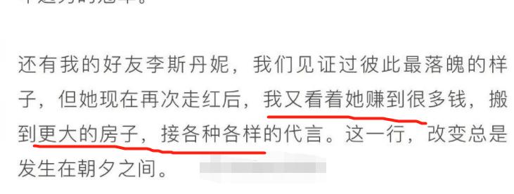 11届快女段林希,虽是冠军如今也与普通人一样境遇?(图20)