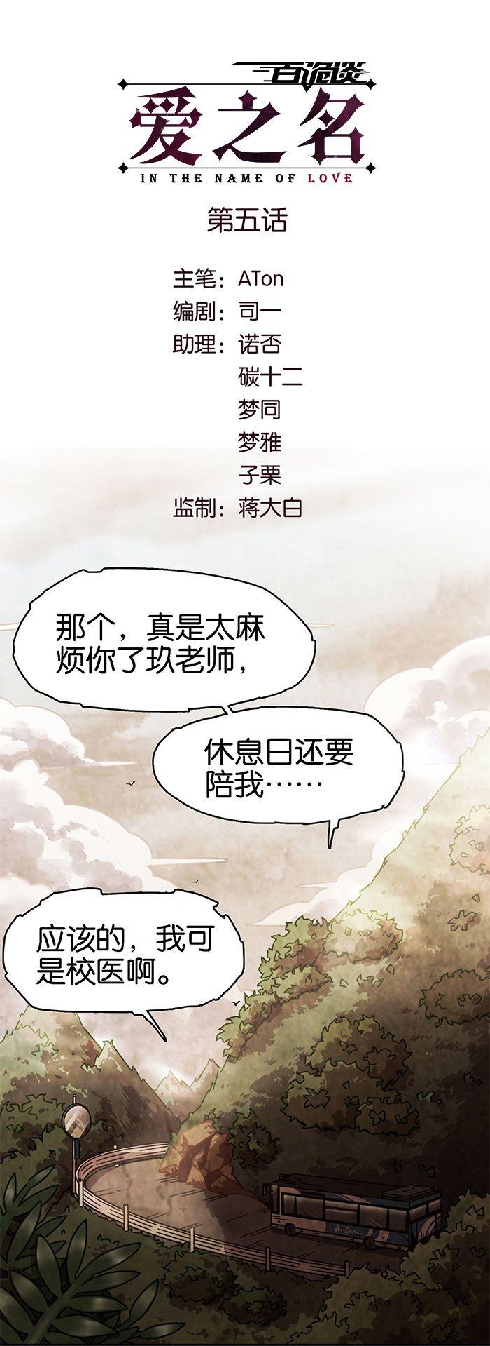 僵尸王漫画:《百诡谈》爱之名 第五话