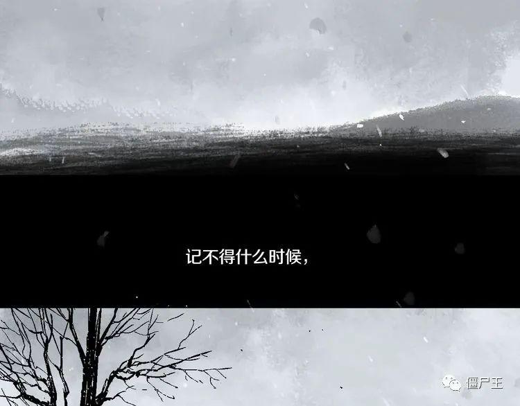 僵尸王漫画:谷围南亭-第10话 回生之物