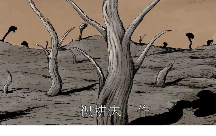 人类进化论之《雪女(上)》|祝耕夫恐怖漫画