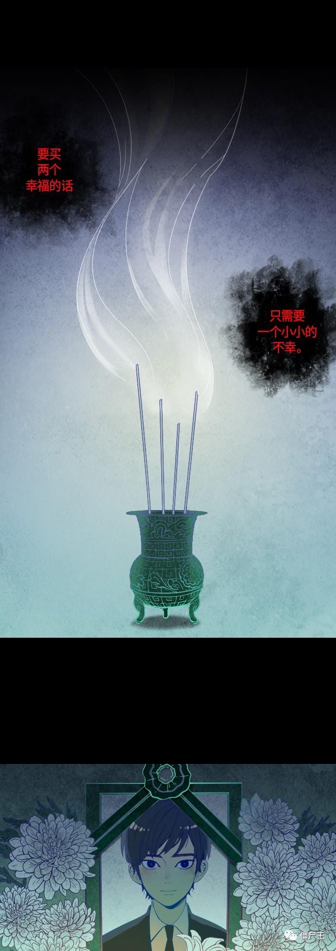 恐怖漫画:《鬼传》那个女人的故事(第4~7话)-僵尸王