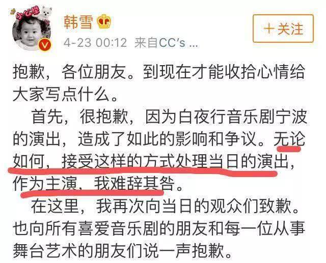 韓雪為假唱發微博道歉,網友:她應該向他們學習處理問題的方法 【無憂淺談影娛】