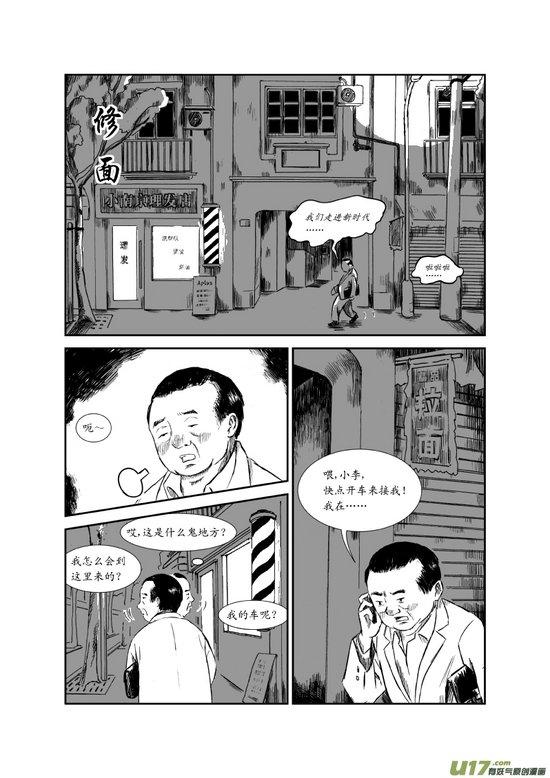 僵尸王漫画:恐怖漫画《修面》