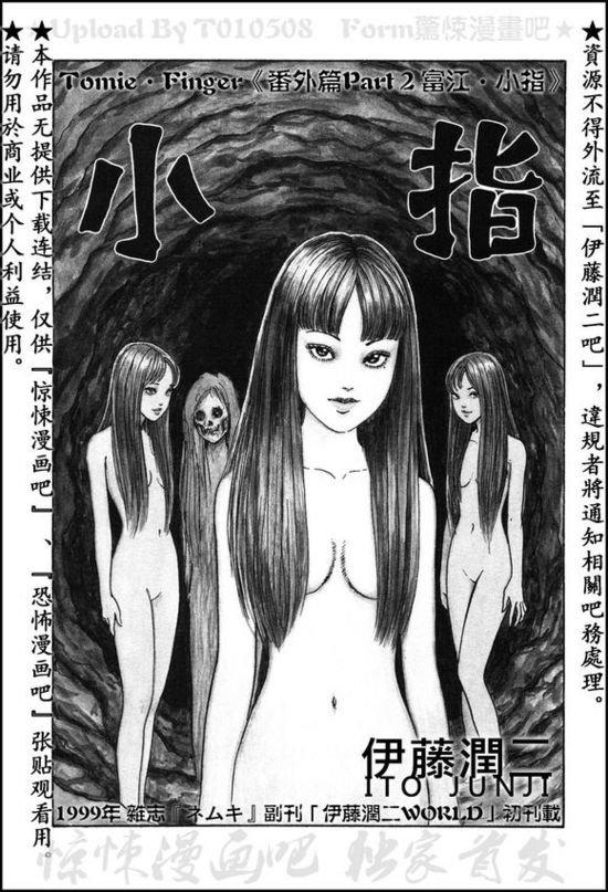 伊藤润二恐怖漫画系列富江《小指》图片