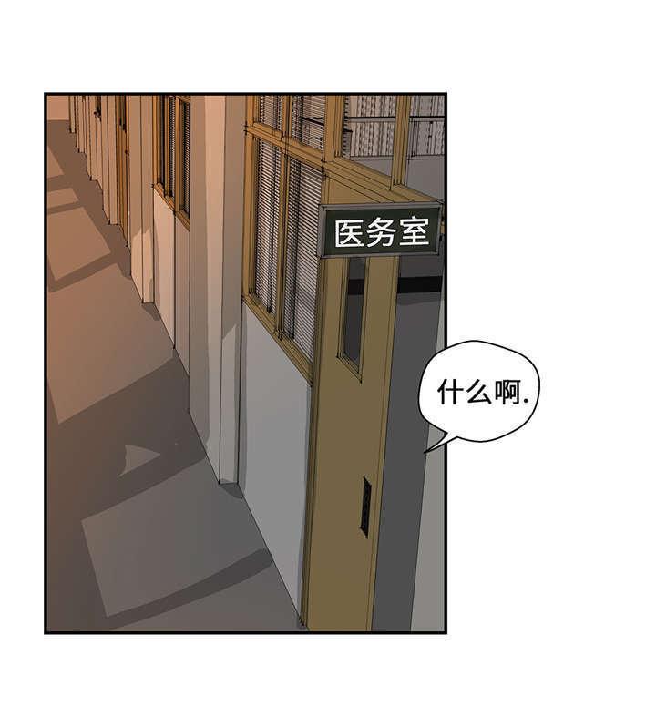 恋爱韩漫: 《奇妙的动物高中》 第16-18话-天狐阅读