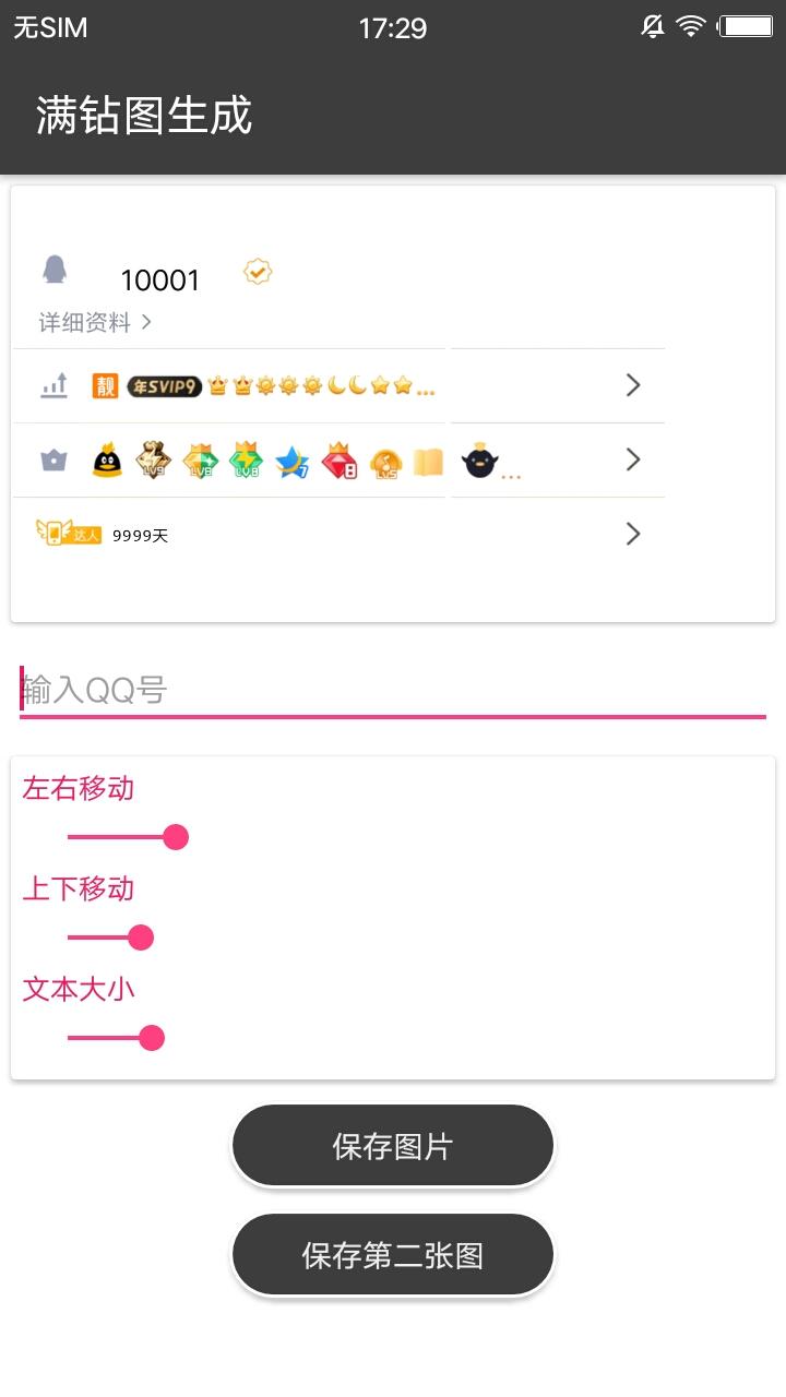 QQ满钻图生成v1.0.1 装B必备 非自慰软件