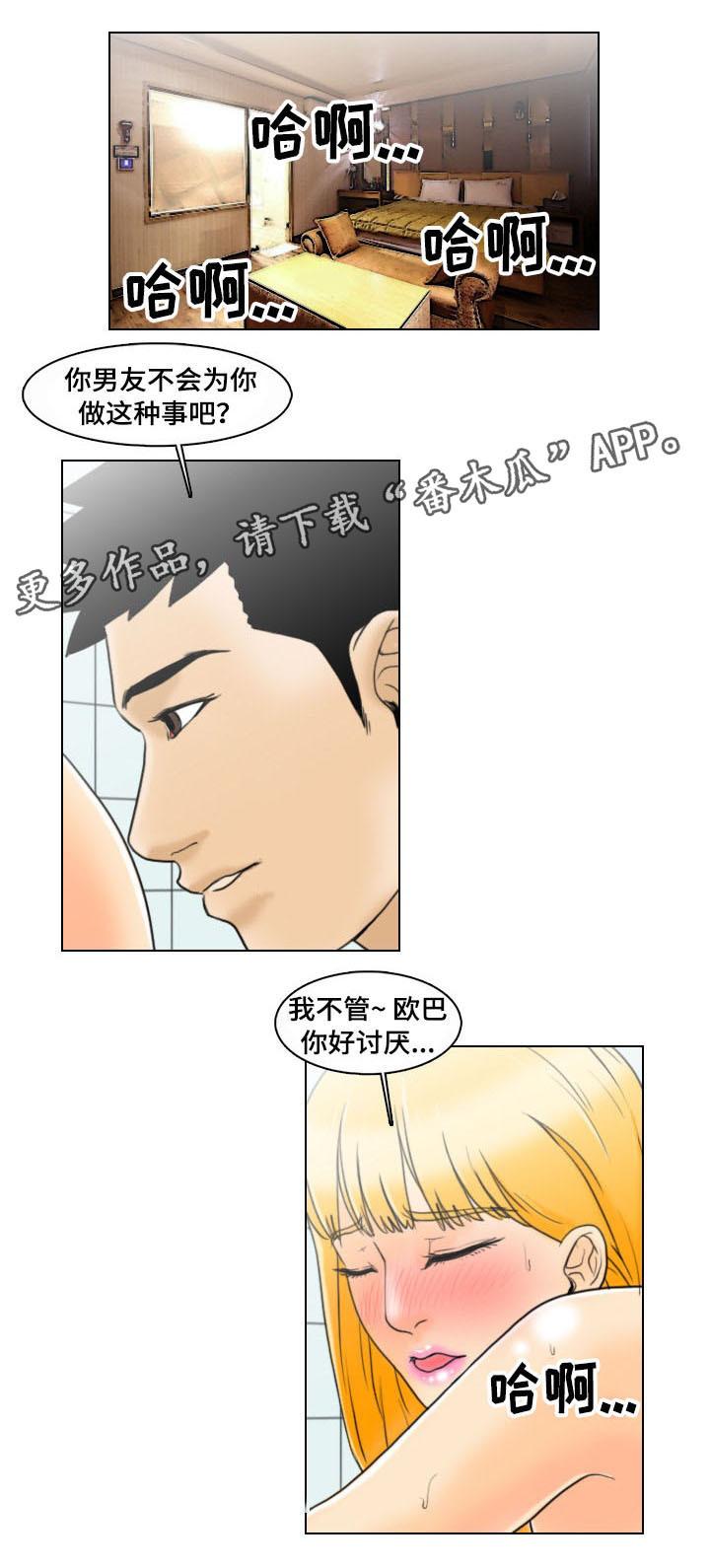 恋爱韩漫:《夺命线索》 第7-9话-天狐阅读