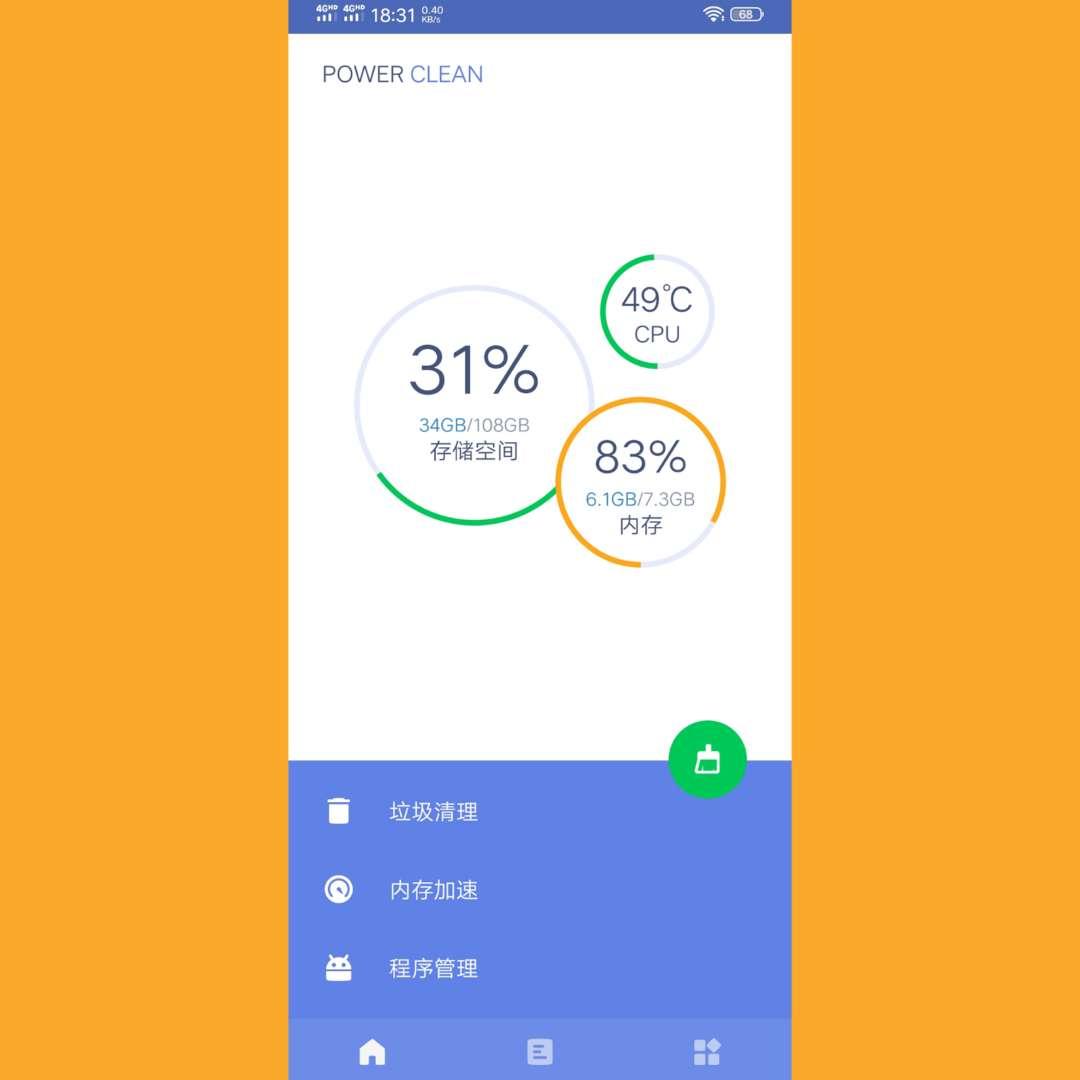 安卓手机强力清理v2.9.71 深度扫描手机垃圾