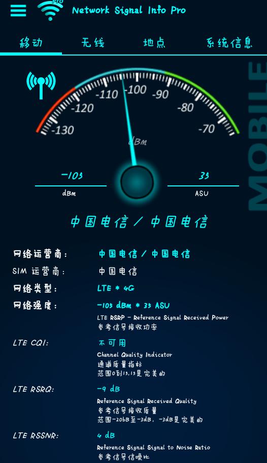 WiFi探测器v5.08.09 一键增强网络信号