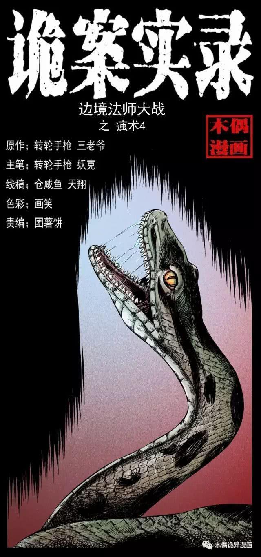 恐怖漫画:边境法师大战(十六)之痋术4-僵尸王