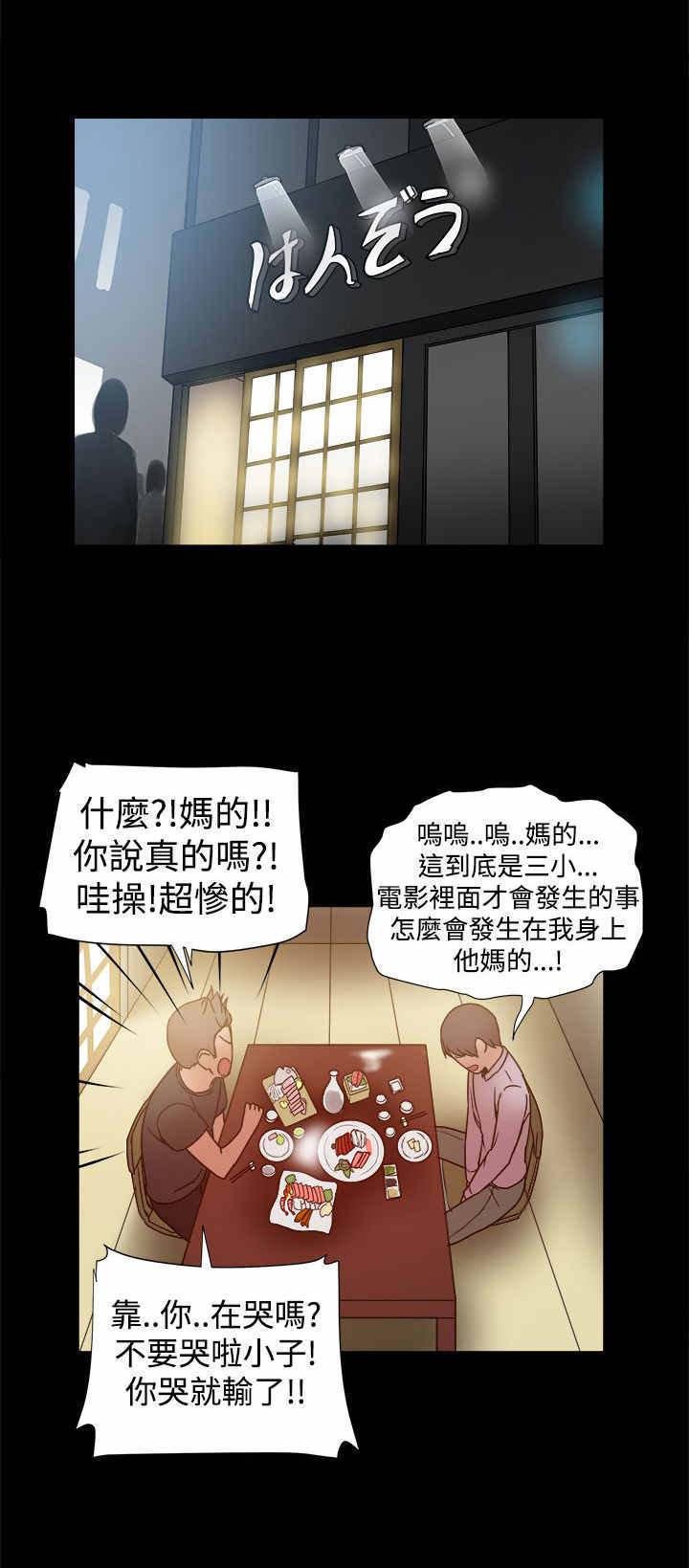 恋爱韩漫:《帮派女婿》 第31-33话-天狐阅读