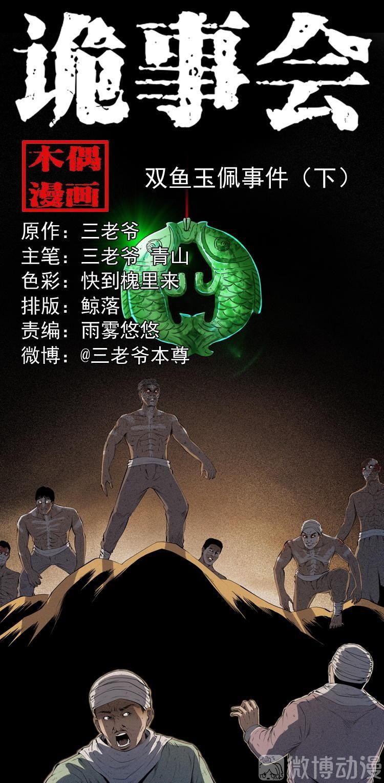 僵尸王漫画:三老爷诡事会之双鱼玉佩事件(下)