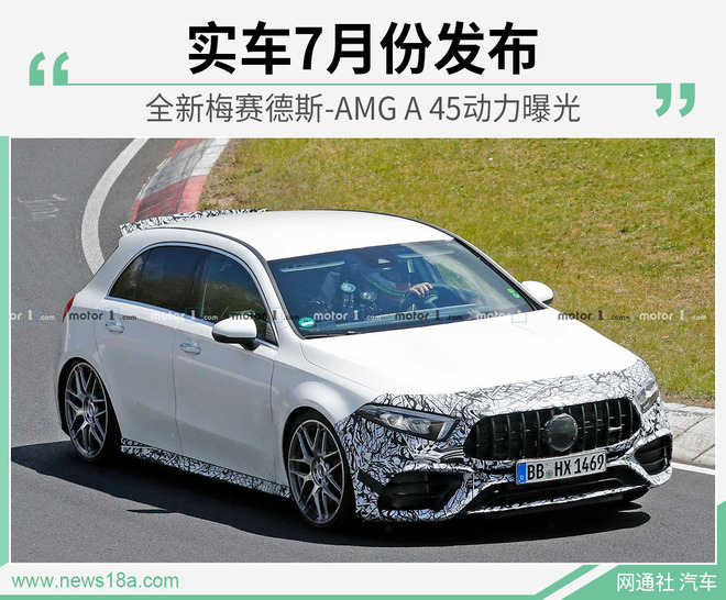 全新梅賽德斯-AMG A 45動力曝光 實車7月份發布 【網通社】 自媒體 第1张