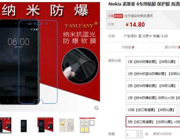 诺基亚6尚未开售,天猫已可贴膜