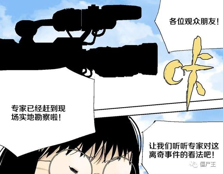 僵尸王漫画:谷围南亭-第6话 房子