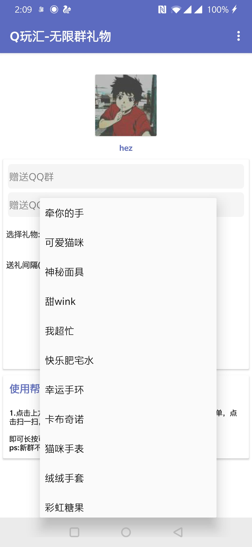 QQ群礼物无限发送app