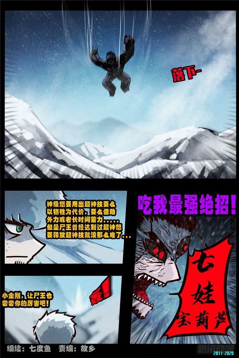 僵尸王漫画:尸兄(我叫白小飞) 第289集
