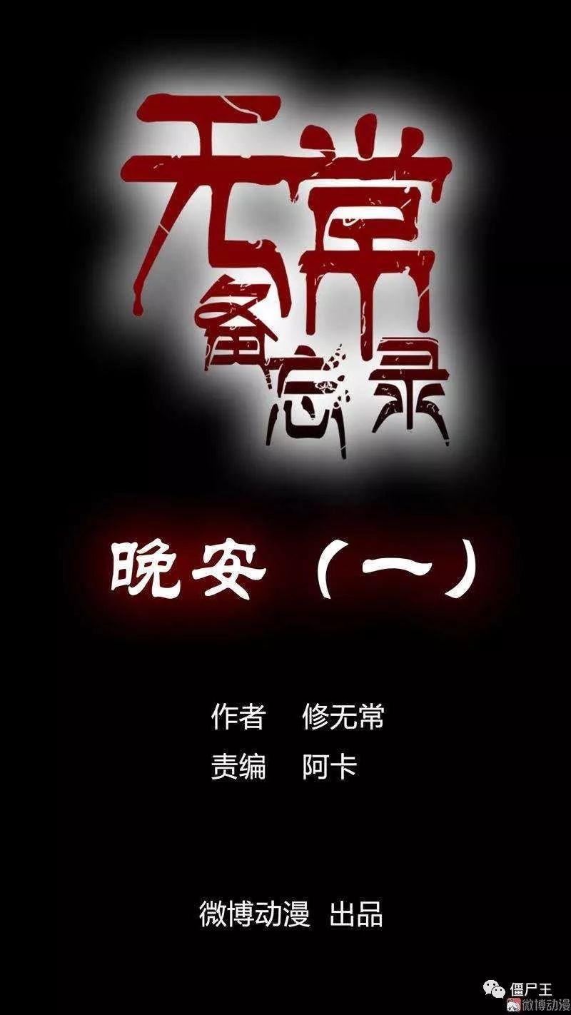 僵尸王漫画:备忘录之晚安