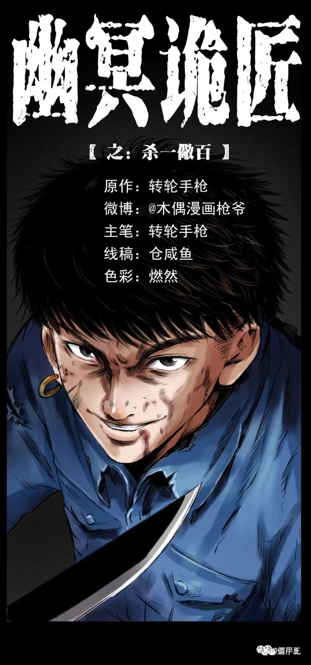 僵尸王漫画:幽冥诡匠之杀一儆百