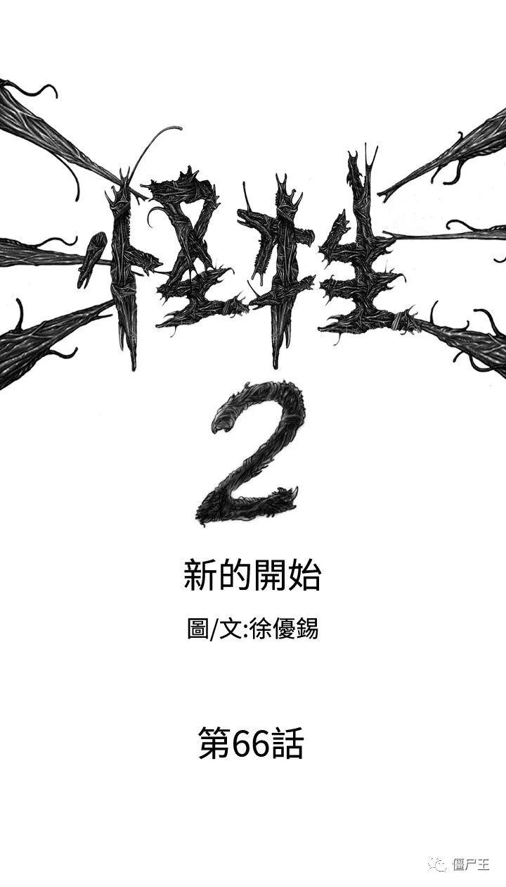 恐怖漫画:《怪牲2》66至70话(完结)-僵尸王