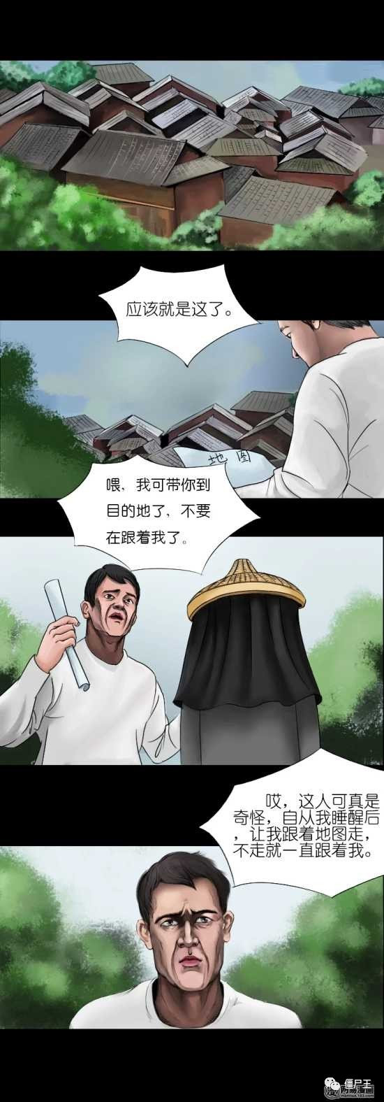恐怖漫画:《赶尸》落地归根-僵尸王