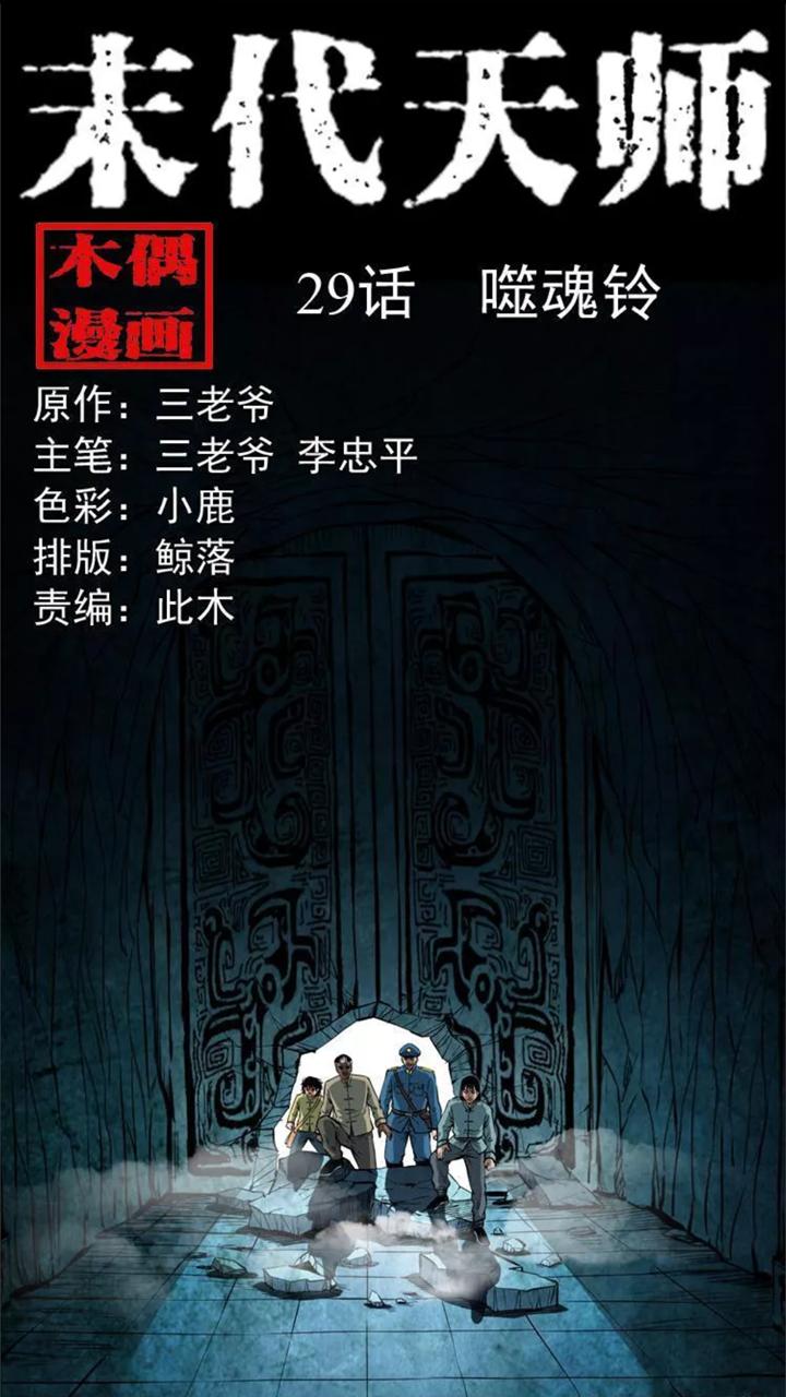 【末代天师】 第29话之《噬魂铃》
