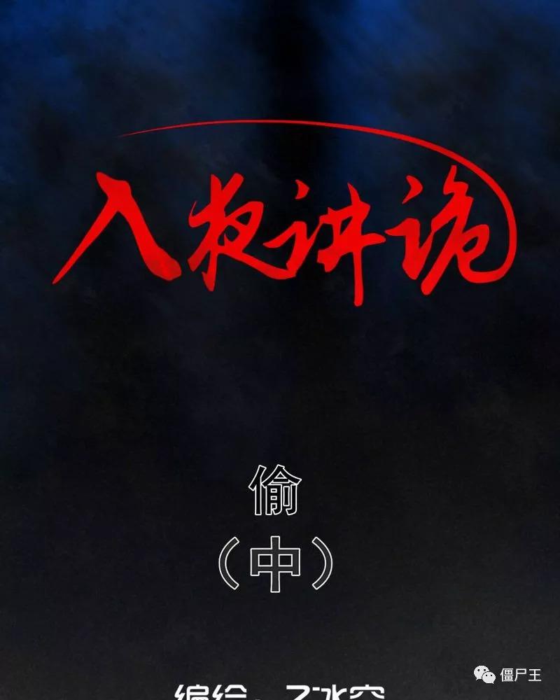 僵尸王漫画:入夜讲诡61-63话【完结】