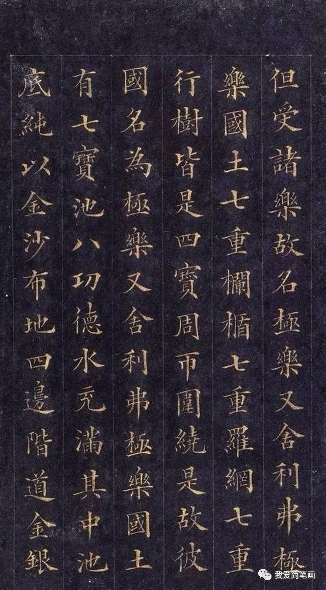 [转载]林则徐书法:佛说无量寿经