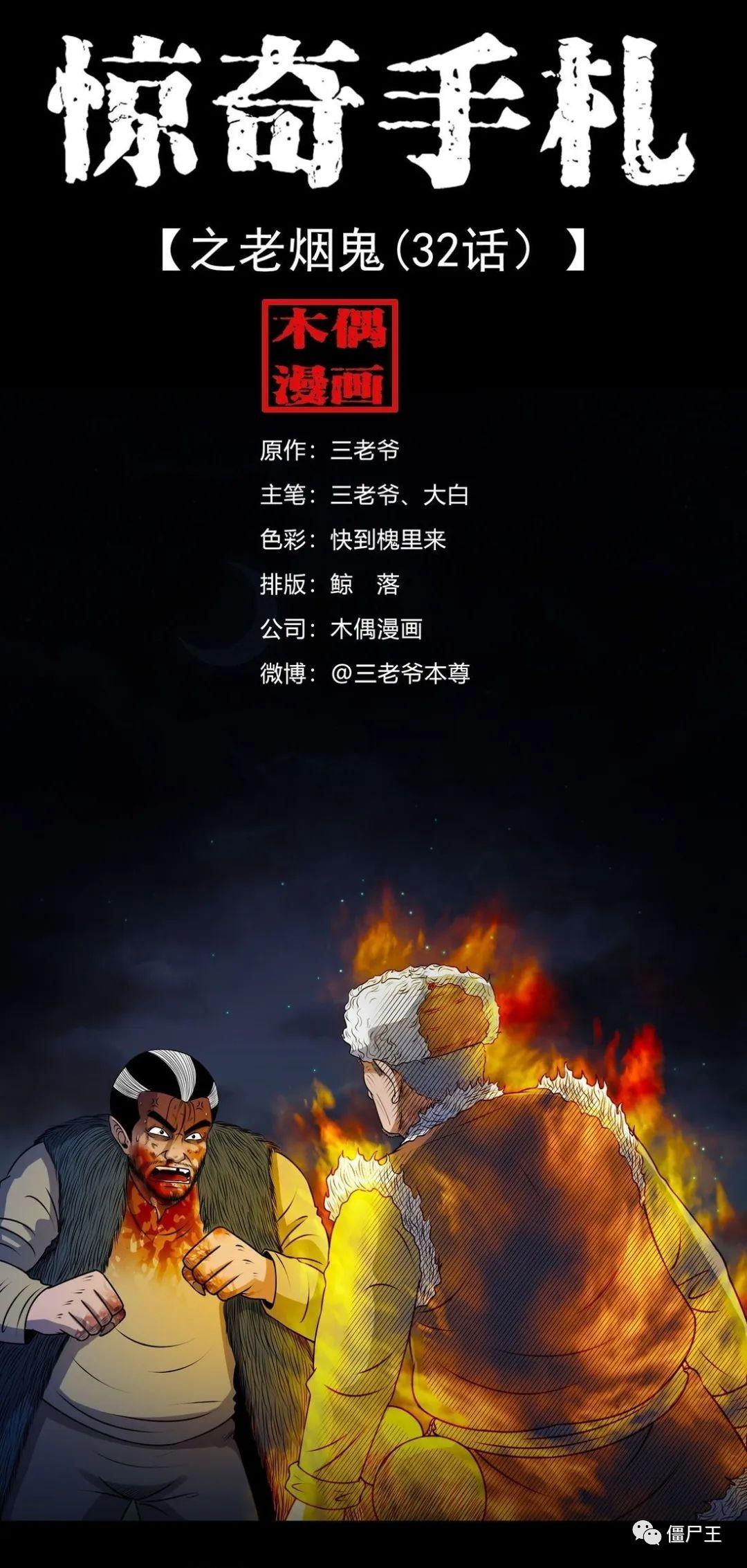 僵尸王漫画:惊奇手札之老烟鬼(三十二)