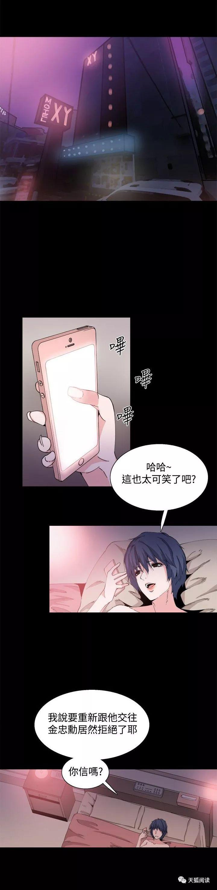 恋爱漫画:整容针 第28-30话 -天狐阅读