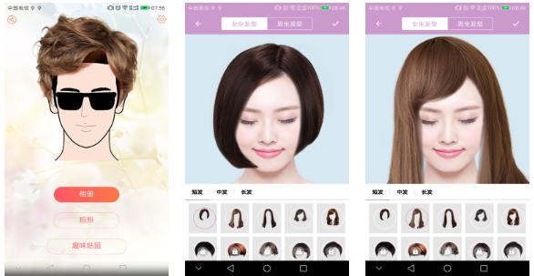 掌上换发型v1.0.2 找到属于自己的发型