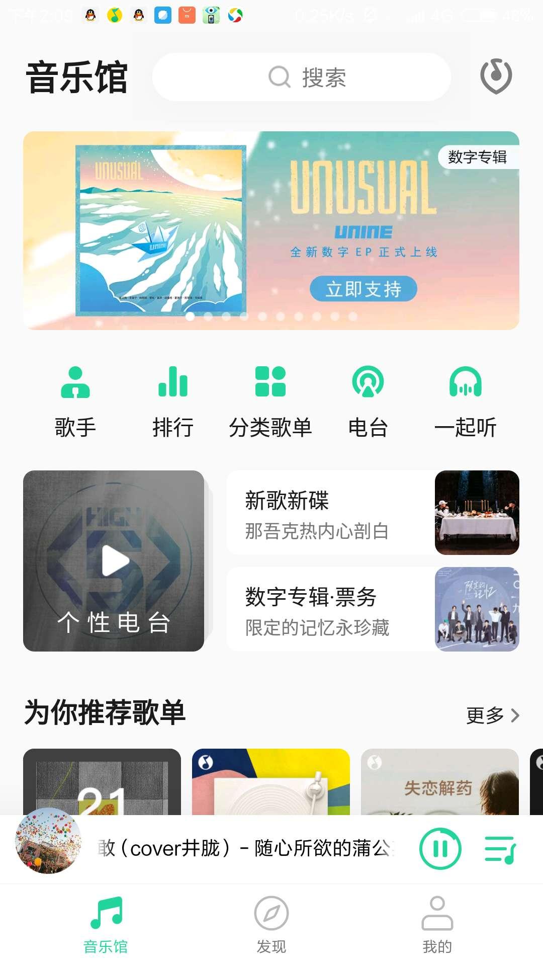 QQ音乐v9.0.1.2破解版 免费使用部分豪华绿钻特权-聚合资源网