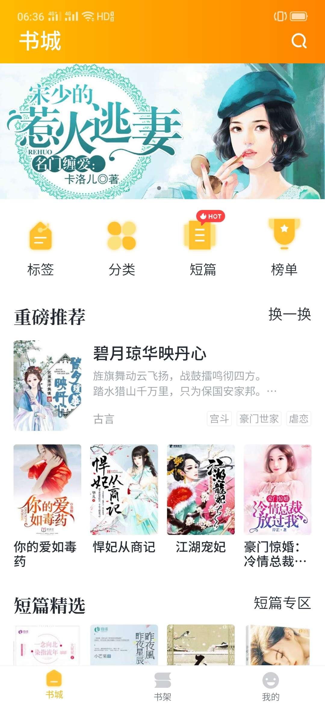 橘子小说v4.0无广告版 免费畅读文学世界