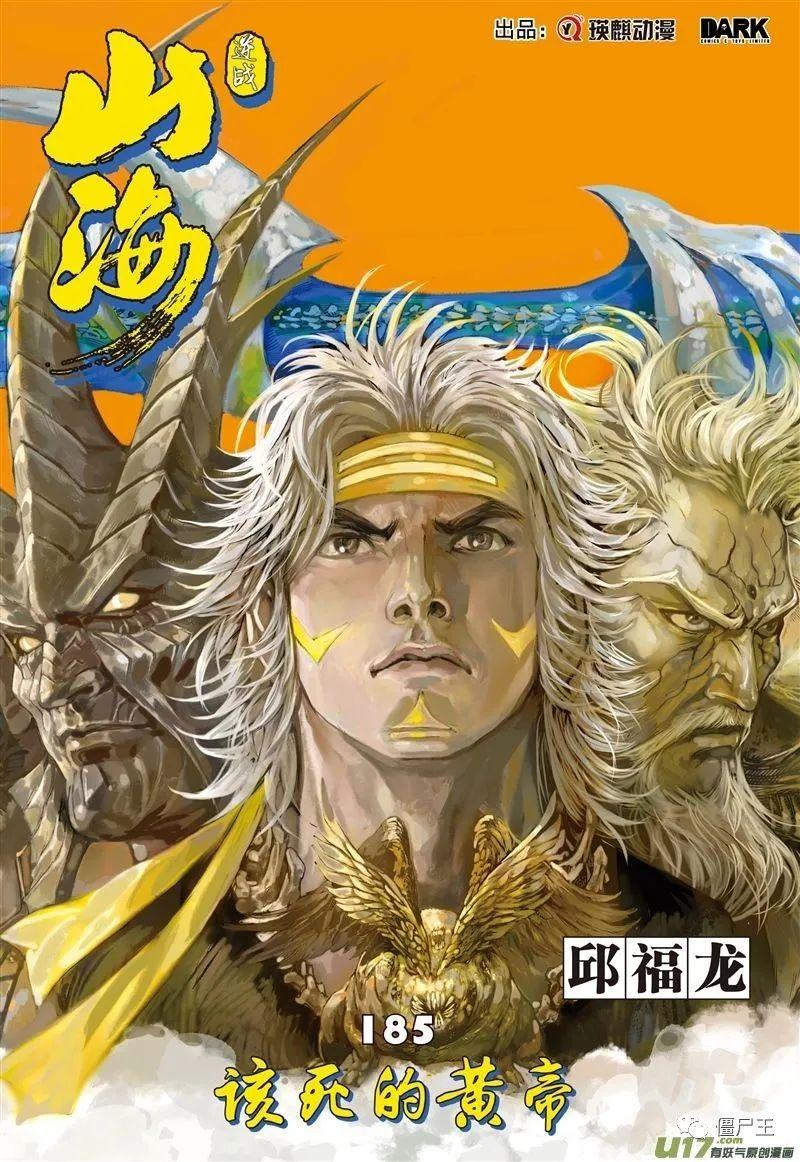 僵尸王漫画:《山海逆战》该死的黄帝