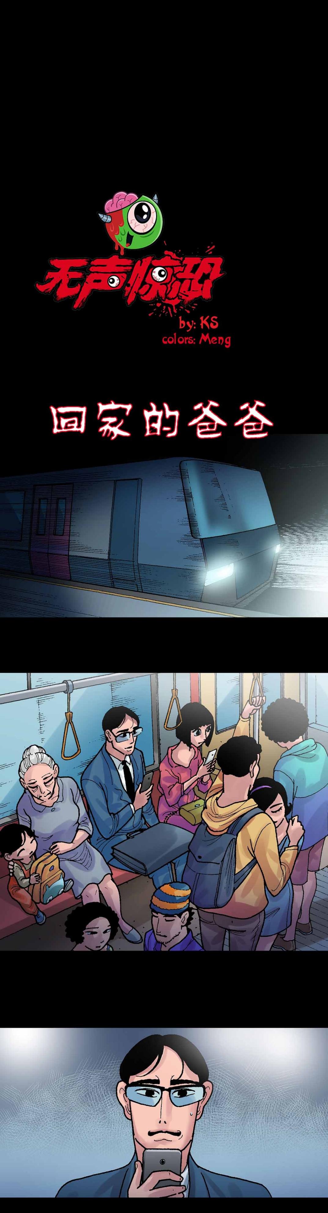 僵尸王漫画:无声恐怖漫画之回家的爸爸