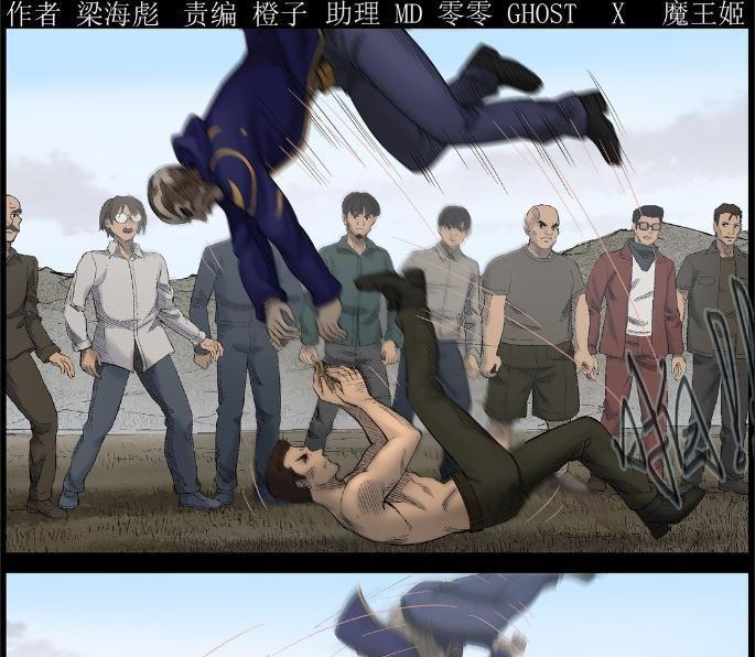 僵尸王漫画:尸界之单挑-2