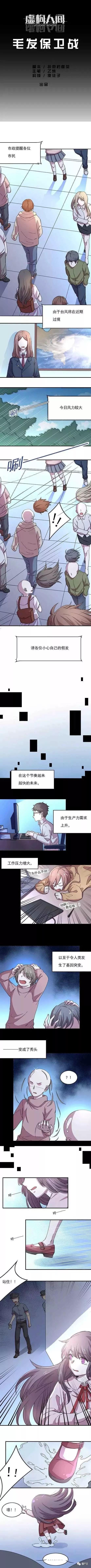 僵尸王漫画:虚构人间之保卫毛发